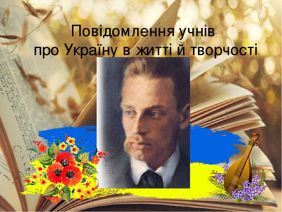 Повідомлення учнів про Україну в житті й творчості Рільке