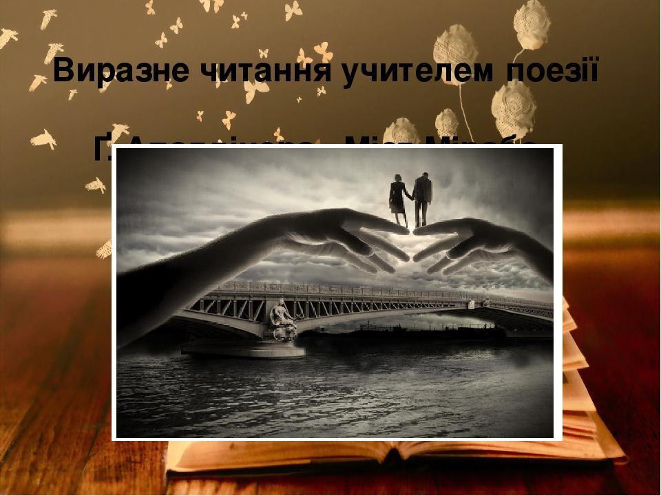 Виразне читання учителем поезії Ґ. Аполлінера «Міст Мірабо»