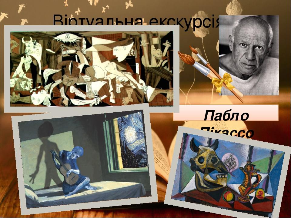 Віртуальна екскурсія Пабло Пікассо