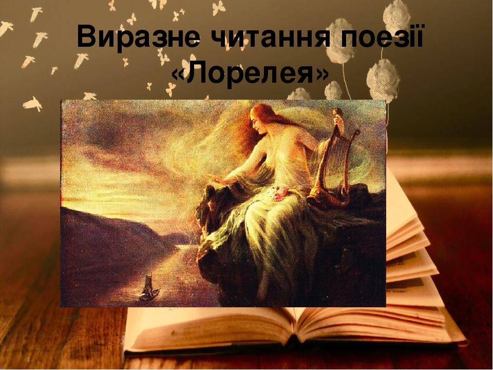 Виразне читання поезії «Лорелея»