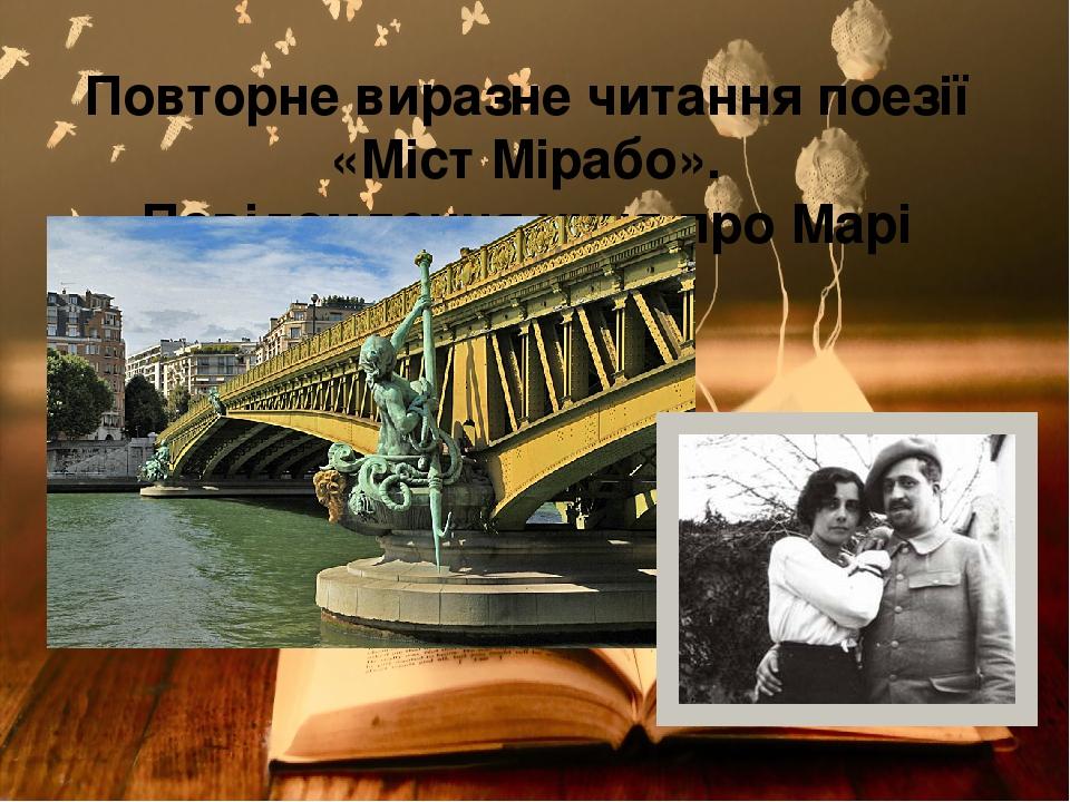Повторне виразне читання поезії «Міст Мірабо». Повідомлення учня про Марі Лорансен
