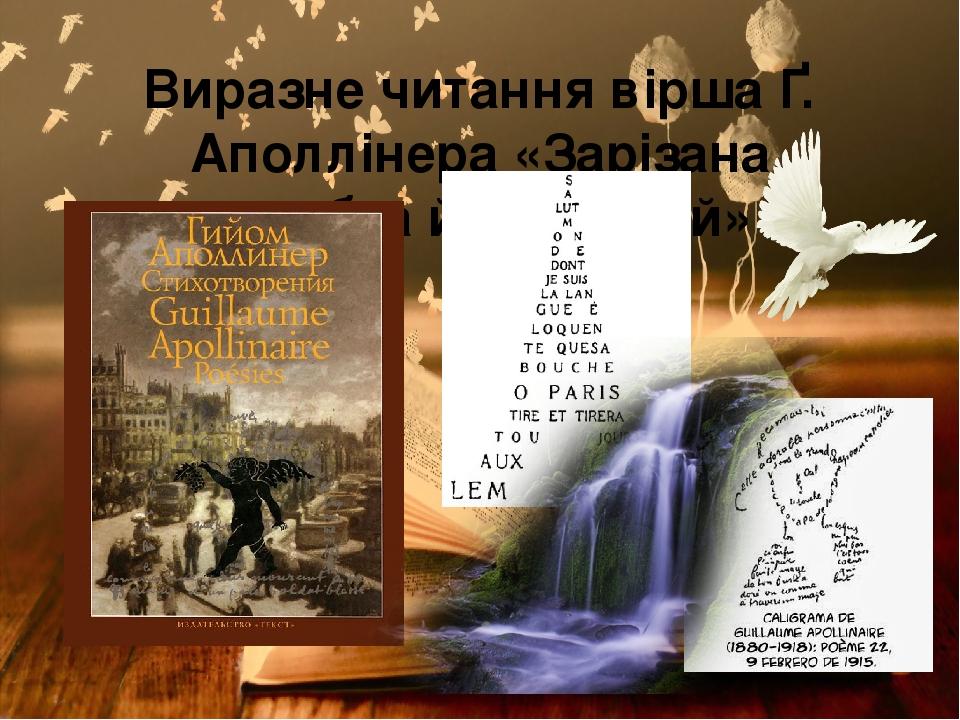 Виразне читання вірша Ґ. Аполлінера «Зарізана голубка й водограй»