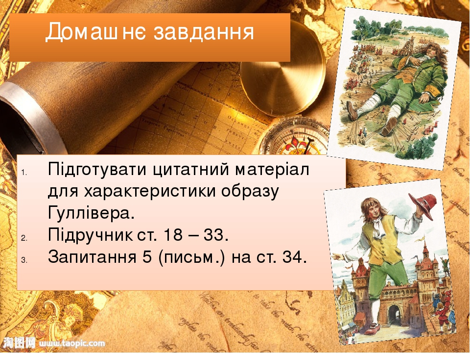Домашнє завдання Підготувати цитатний матеріал для характеристики образу Гуллівера. Підручник ст. 18 – 33. Запитання 5 (письм.) на ст. 34.