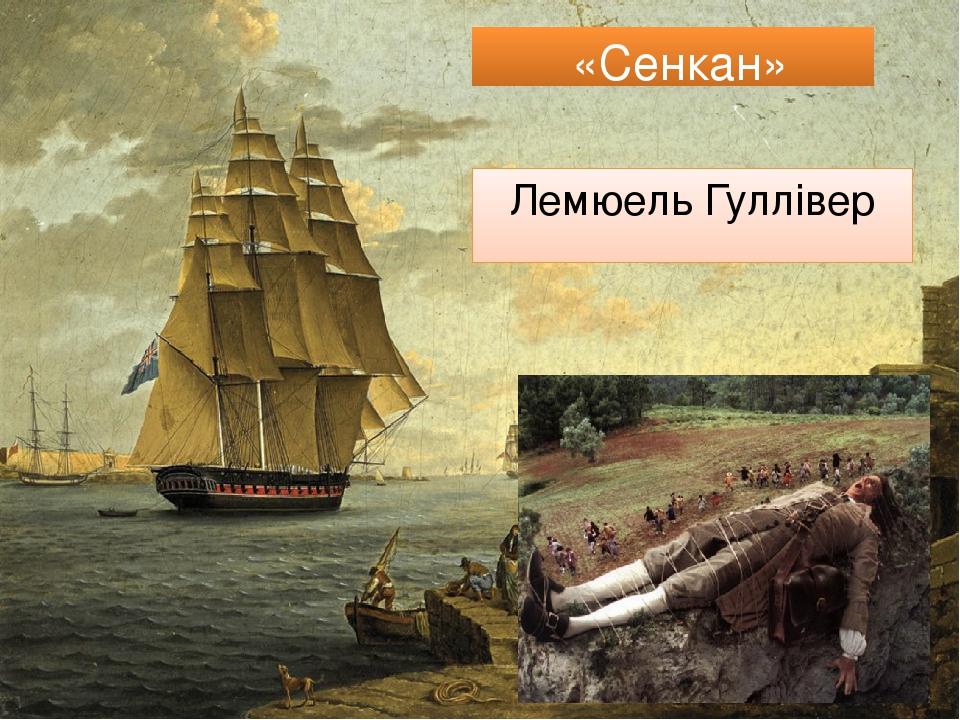 «Сенкан» Лемюель Гуллівер