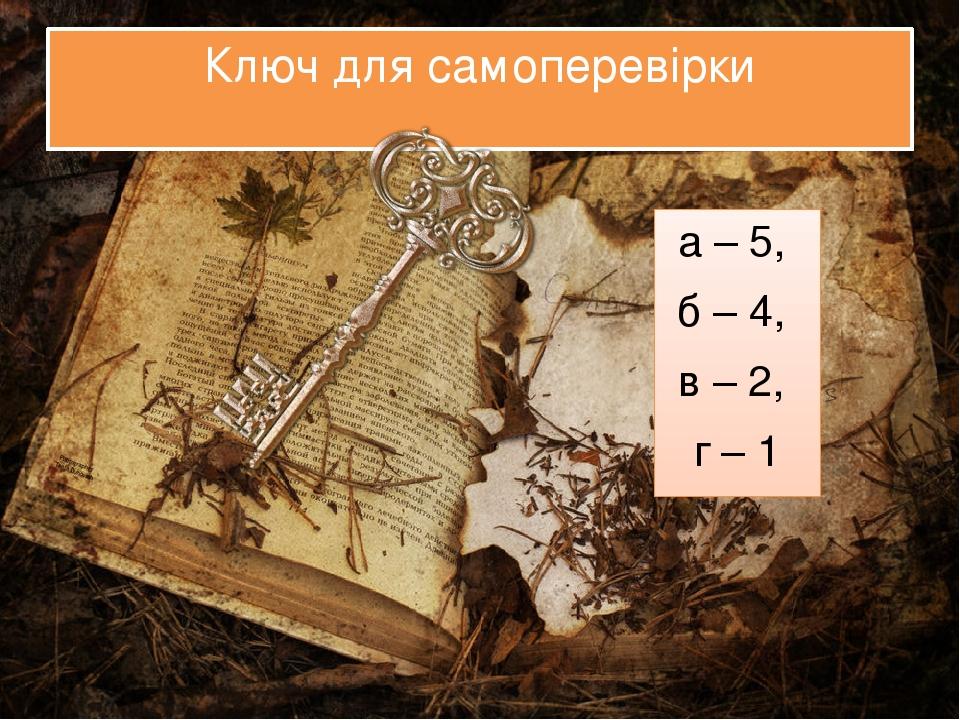Ключ для самоперевірки а – 5, б – 4, в – 2, г – 1