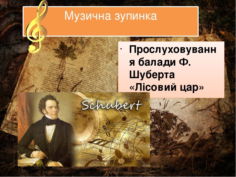 Музична зупинка Прослуховування балади Ф. Шуберта «Лісовий цар»