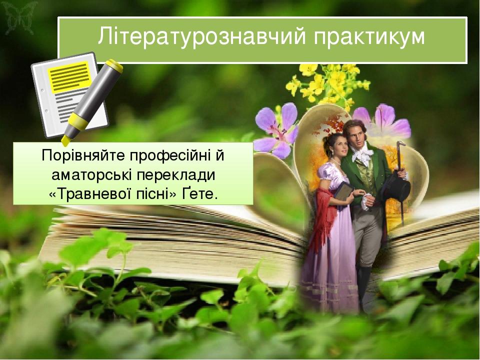 Літературознавчий практикум Порівняйте професійні й аматорські переклади «Травневої пісні» Ґете.
