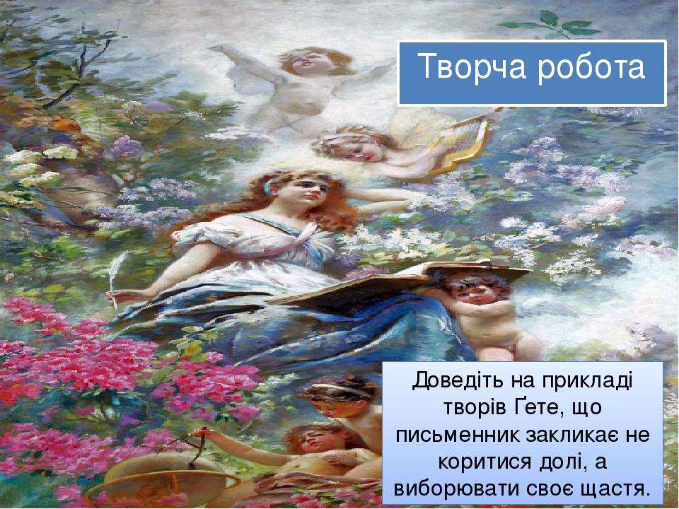 Творча робота Доведіть на прикладі творів Ґете, що письменник закликає не коритися долі, а виборювати своє щастя.