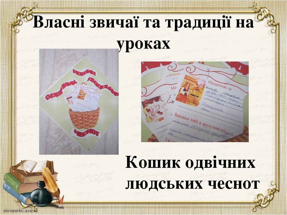 Власні звичаї та традиції на уроках Кошик одвічних людських чеснот