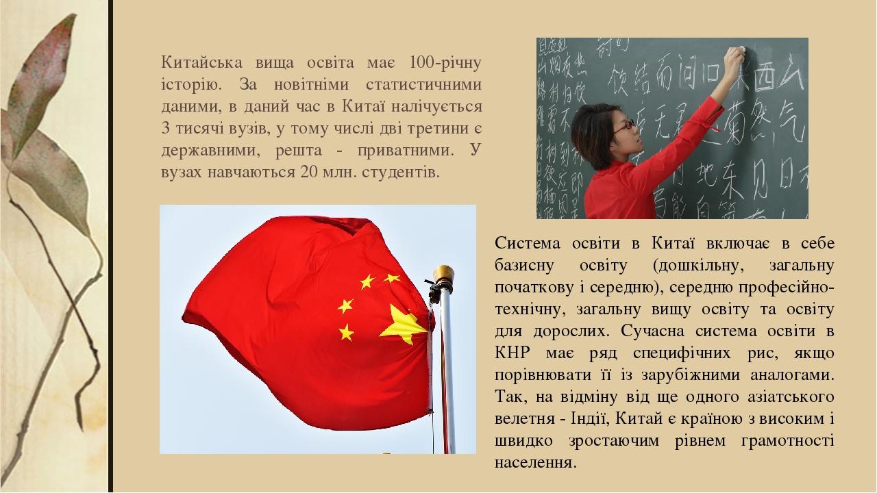 Китайська вища освіта має 100-річну історію. За новітніми статистичними даними, в даний час в Китаї налічується 3 тисячі вузів, у тому числі дві тр...