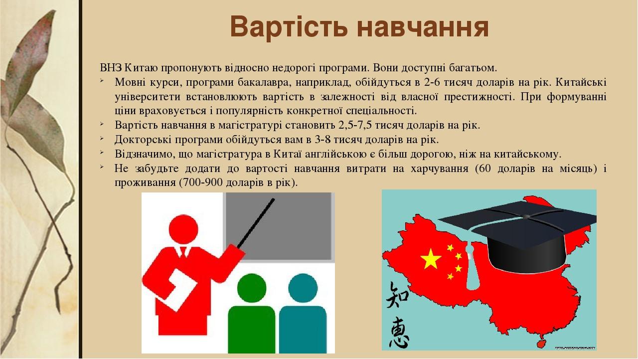 Вартість навчання ВНЗ Китаю пропонують відносно недорогі програми. Вони доступні багатьом. Мовні курси, програми бакалавра, наприклад, обійдуться в...