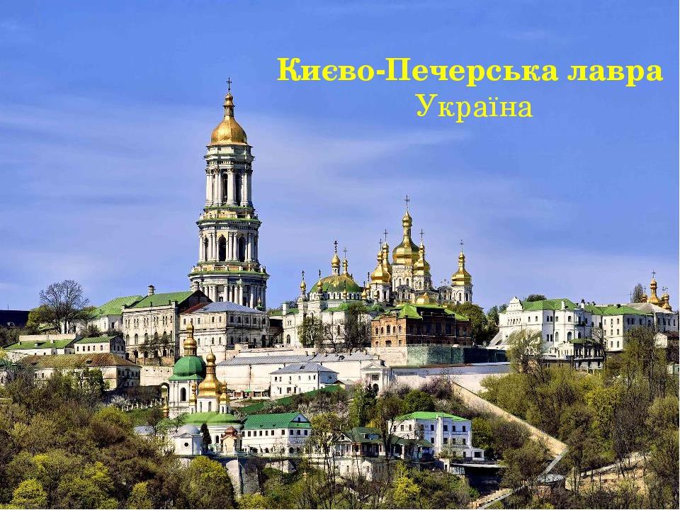 Києво-Печерська лавра Україна