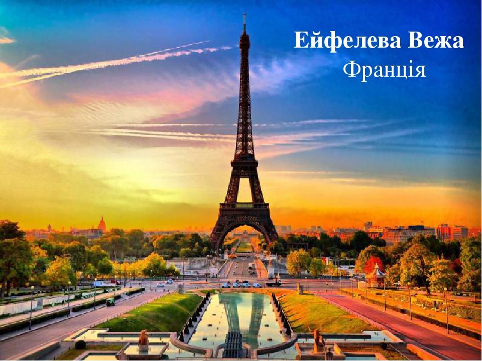 Ейфелева Вежа Франція