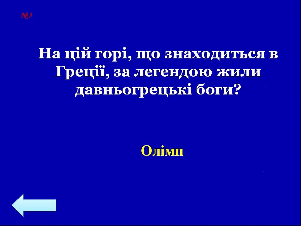 Олімп № 3