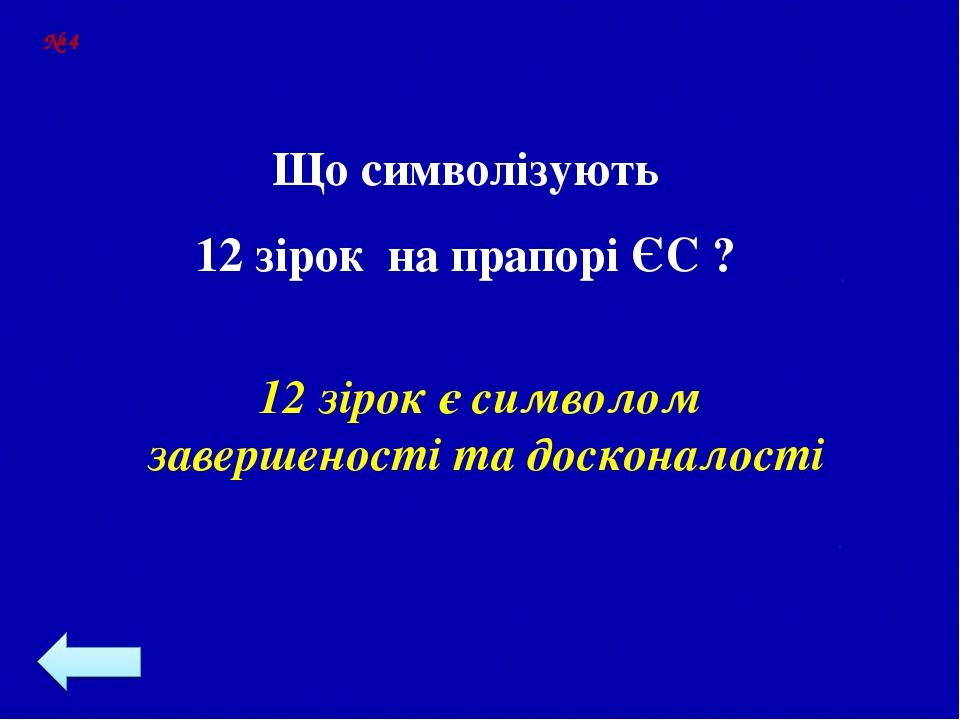 Що символізують 12 зірок на прапорі ЄС ? 12 зірок є символом завершеності та досконалості № 4
