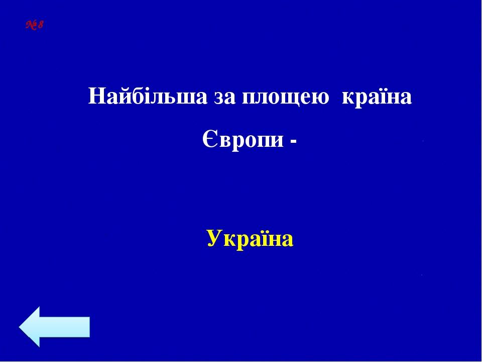 Найбільша за площею країна Європи - Україна № 8