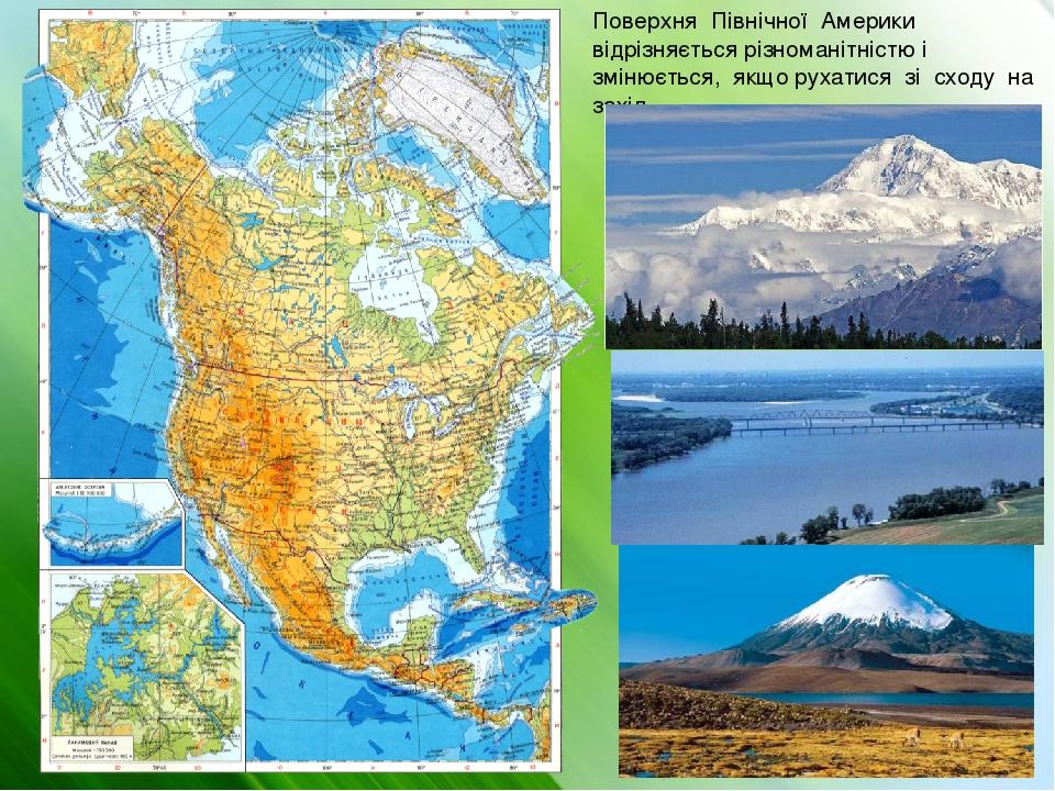 Поверхня Північної Америки відрізняється різноманітністю і змінюється, якщо рухатися зі сходу на захід.