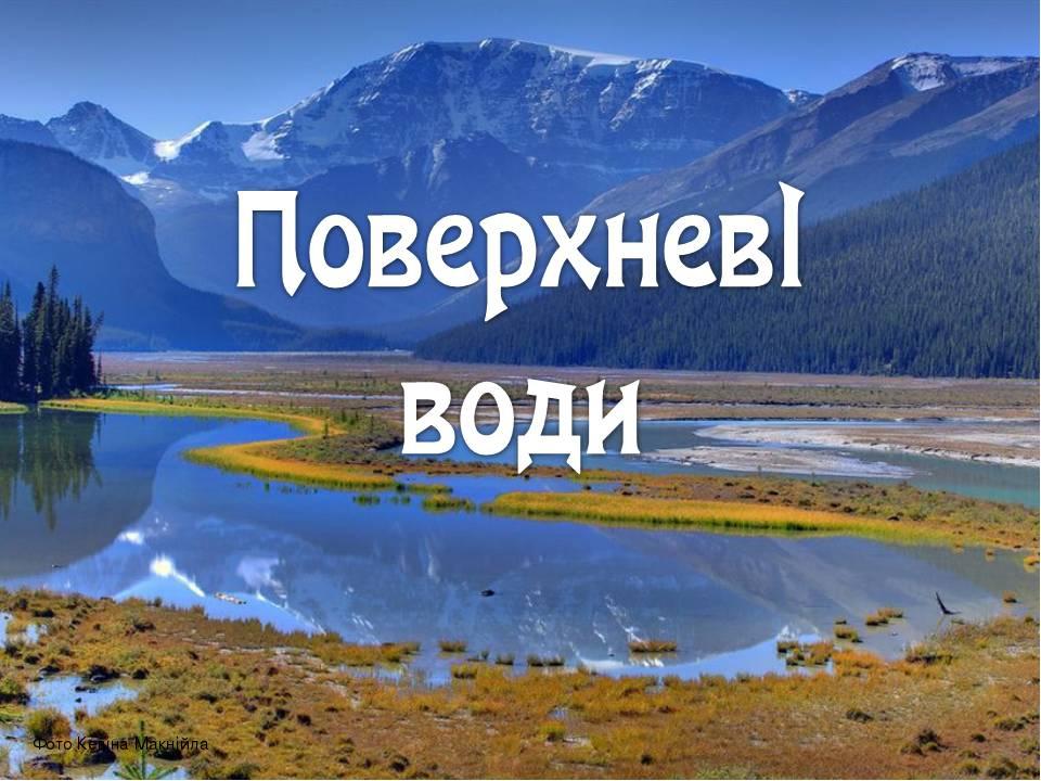 Фото Кевіна Макнійла