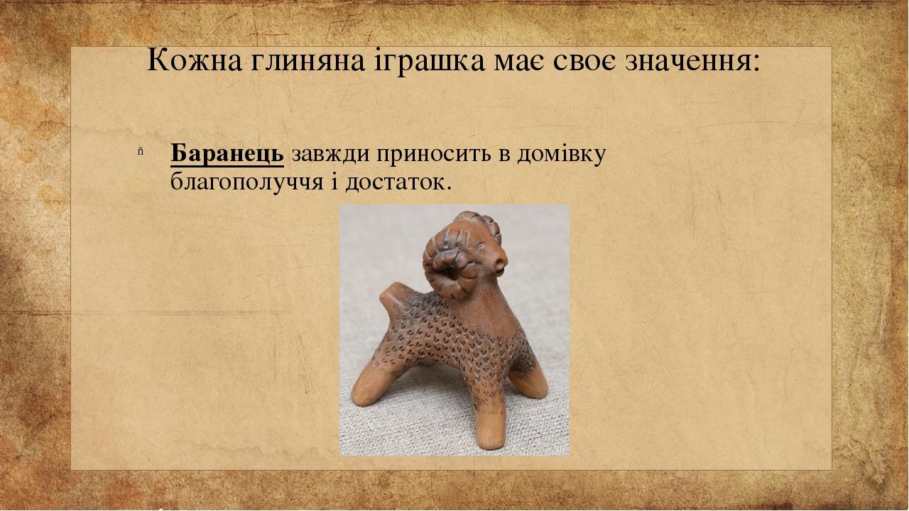 Кожна глиняна іграшка має своє значення: Баранець завжди приносить в домівку благополуччя і достаток.