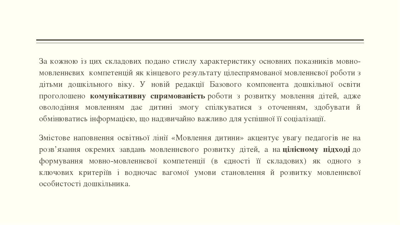 За кожною із цих складових подано стислу характеристику основних показників мовно-мовленнєвих компетенцій як кінцевого результату цілеспрямованої ...