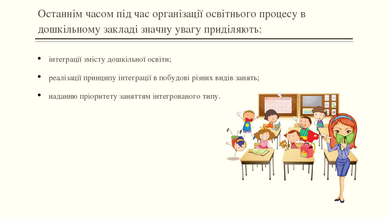 Останнім часом під час організації освітнього процесу в дошкільному закладі значну увагу приділяють: інтеграції змісту дошкільної освіти; реалізаці...