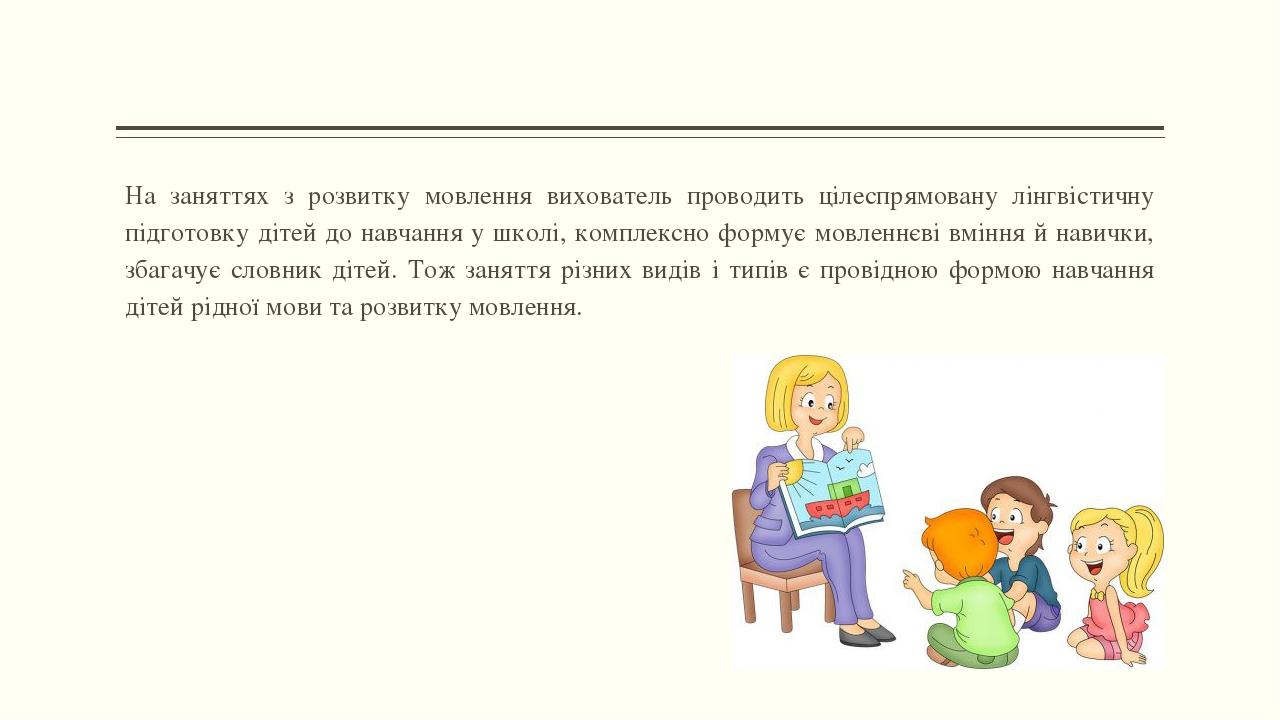 На заняттях з розвитку мовлення вихователь проводить цілеспрямовану лінгвістичну підготовку дітей до навчання у школі, комплексно формує мовленнєві...