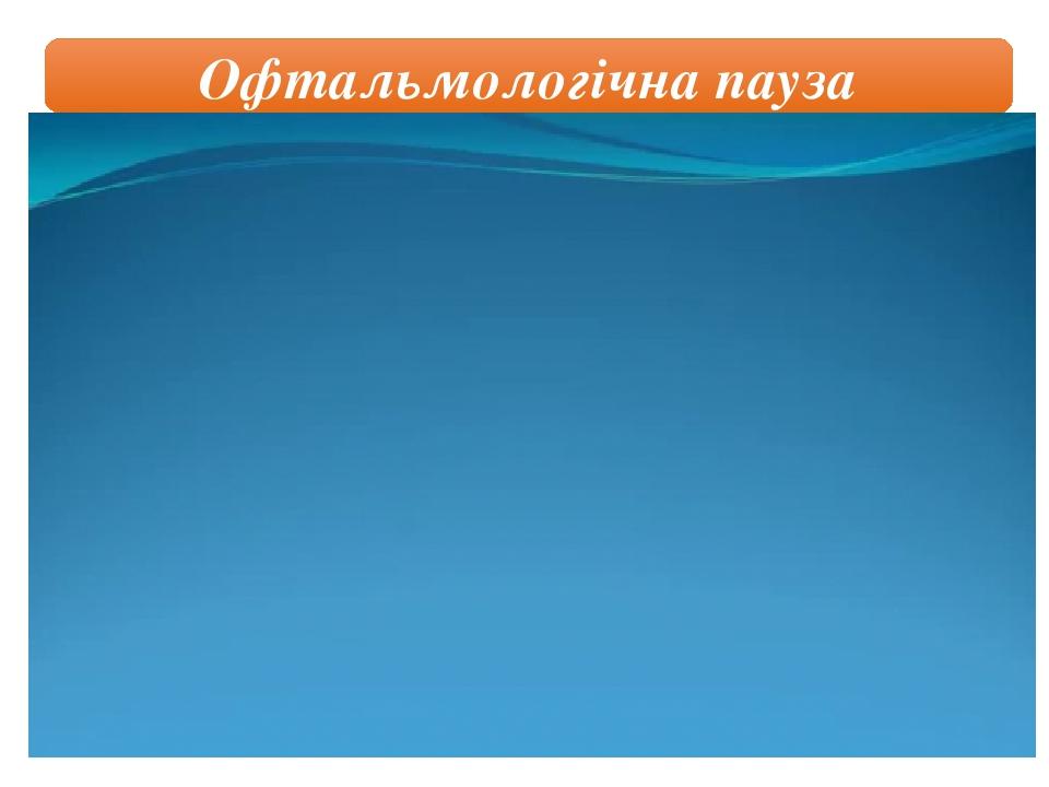 Офтальмологічна пауза