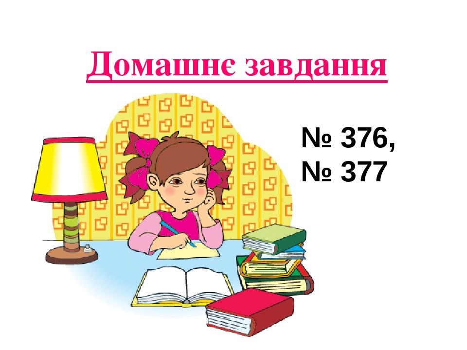 Домашнє завдання № 376, № 377