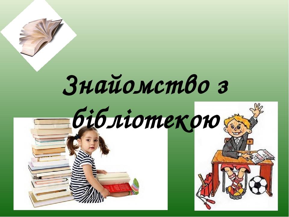 Знайомство з бібліотекою