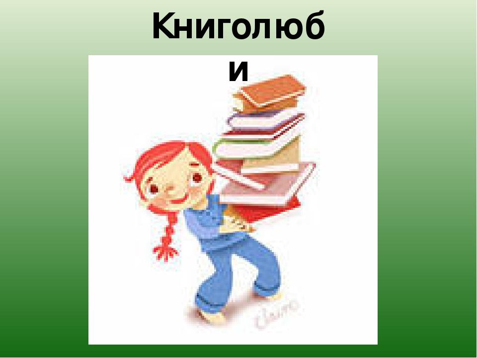 Книголюби