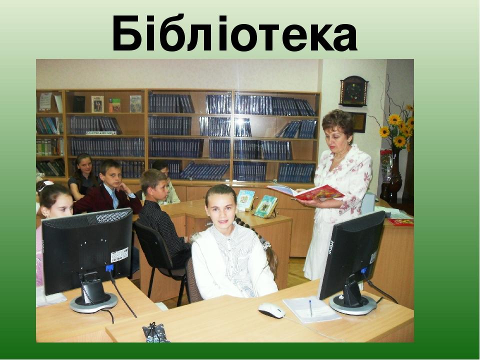 Бібліотека