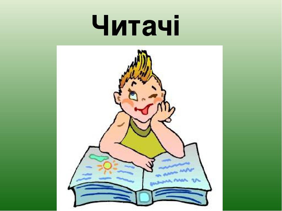Читачі