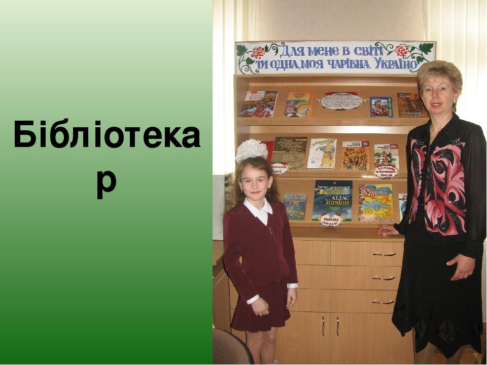 Бібліотекар
