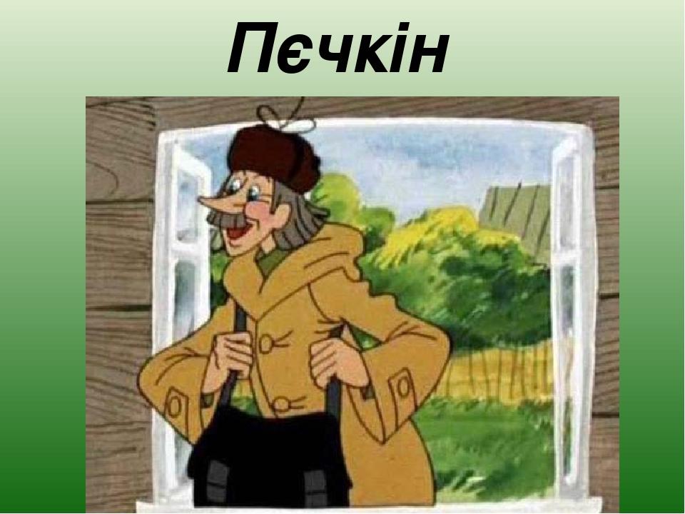 Пєчкін