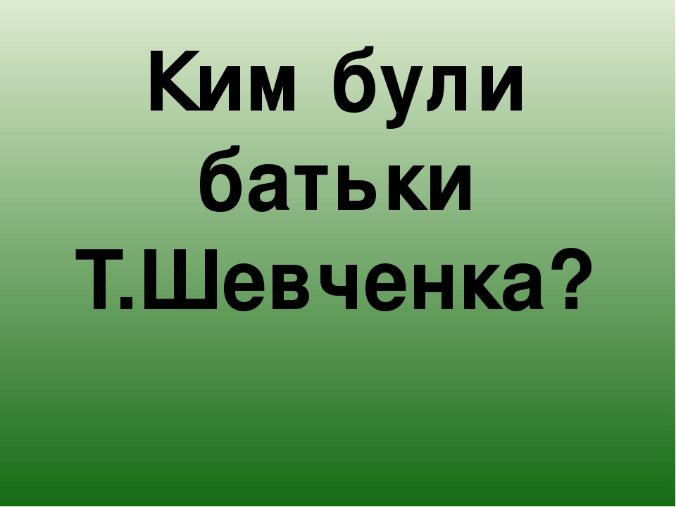 Ким були батьки Т.Шевченка?