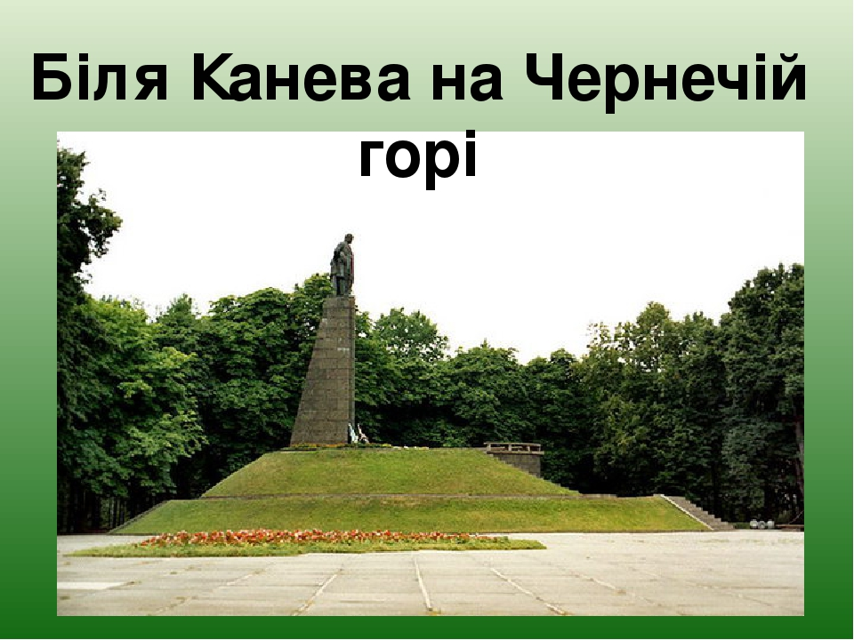 Біля Канева на Чернечій горі