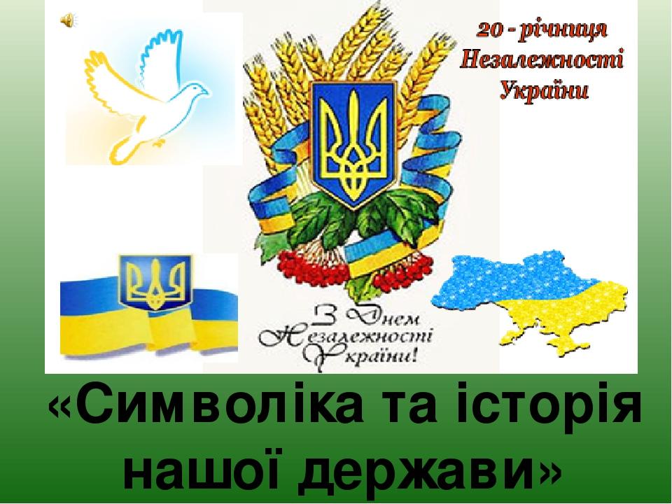 «Символіка та історія нашої держави»