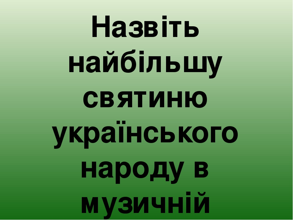Назвіть найбільшу святиню українського народу в музичній символіці.