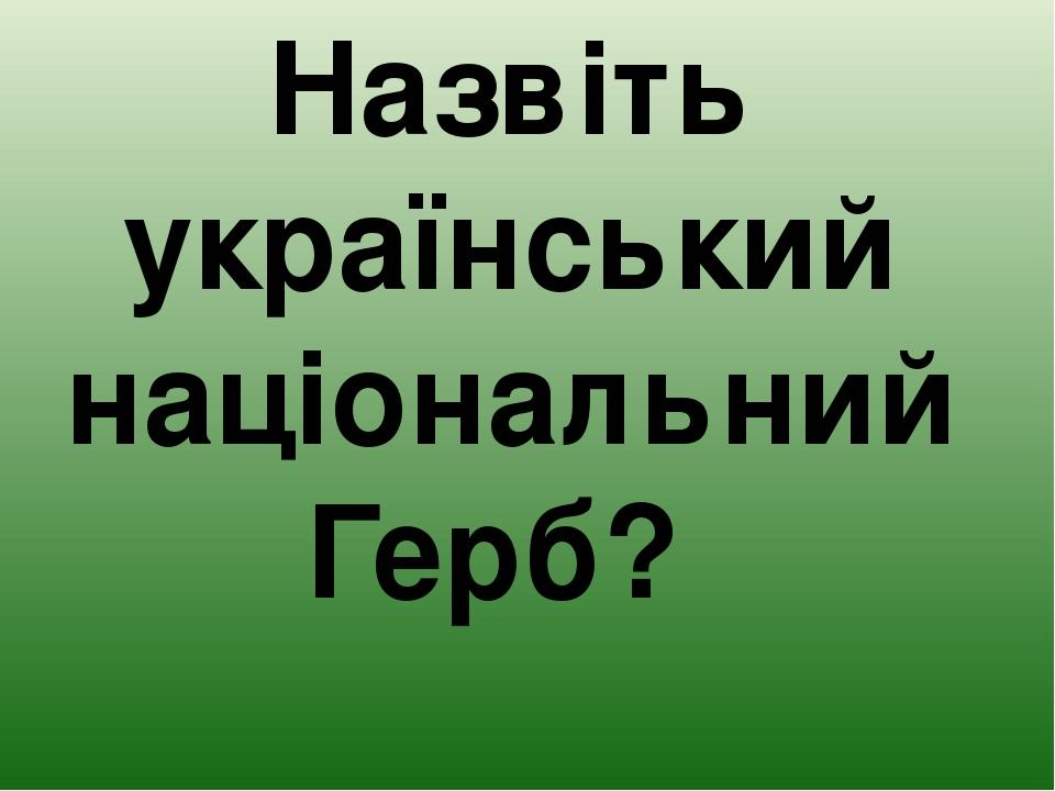 Назвіть український національний Герб?