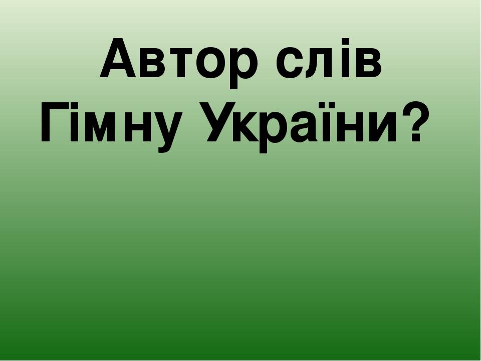 Автор слів Гімну України?
