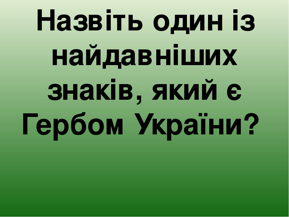 Назвіть один із найдавніших знаків, який є Гербом України?