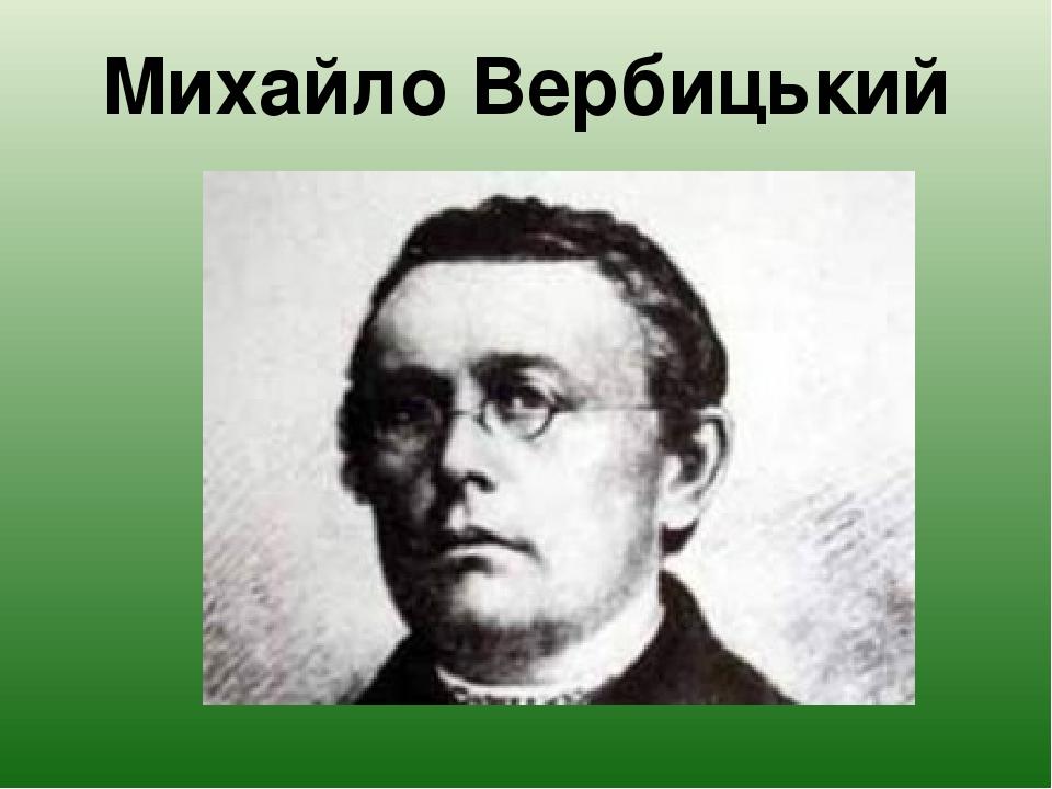 Михайло Вербицький