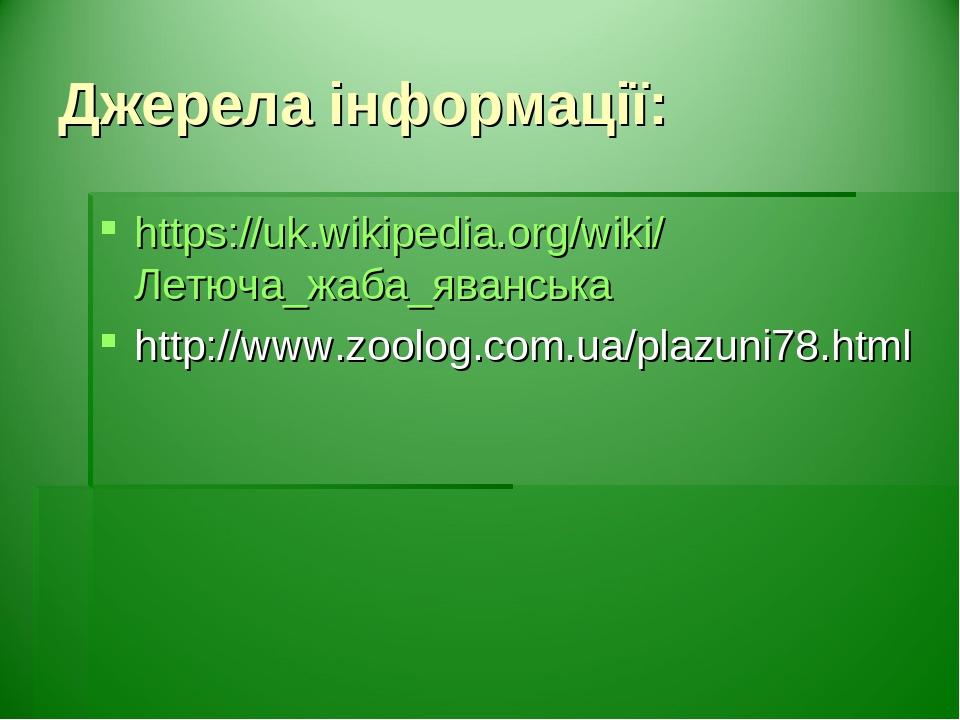 Джерела інформації: https://uk.wikipedia.org/wiki/Летюча_жаба_яванська http://www.zoolog.com.ua/plazuni78.html