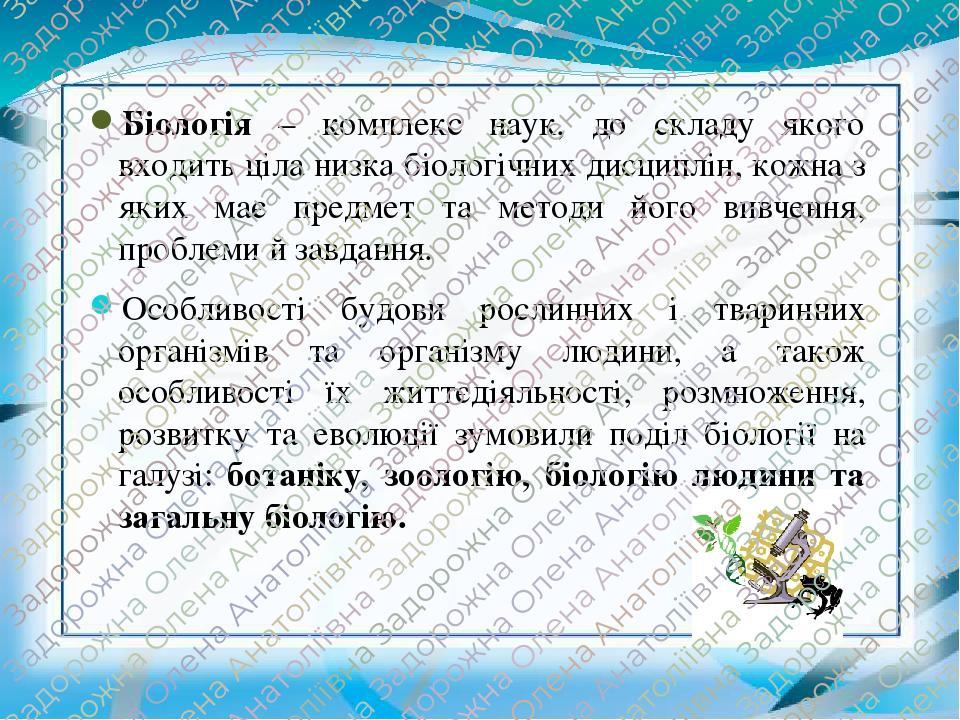 Біологія – комплекс наук, до складу якого входить ціла низка біологічних дисциплін, кожна з яких має предмет та методи його вивчення, проблеми й за...
