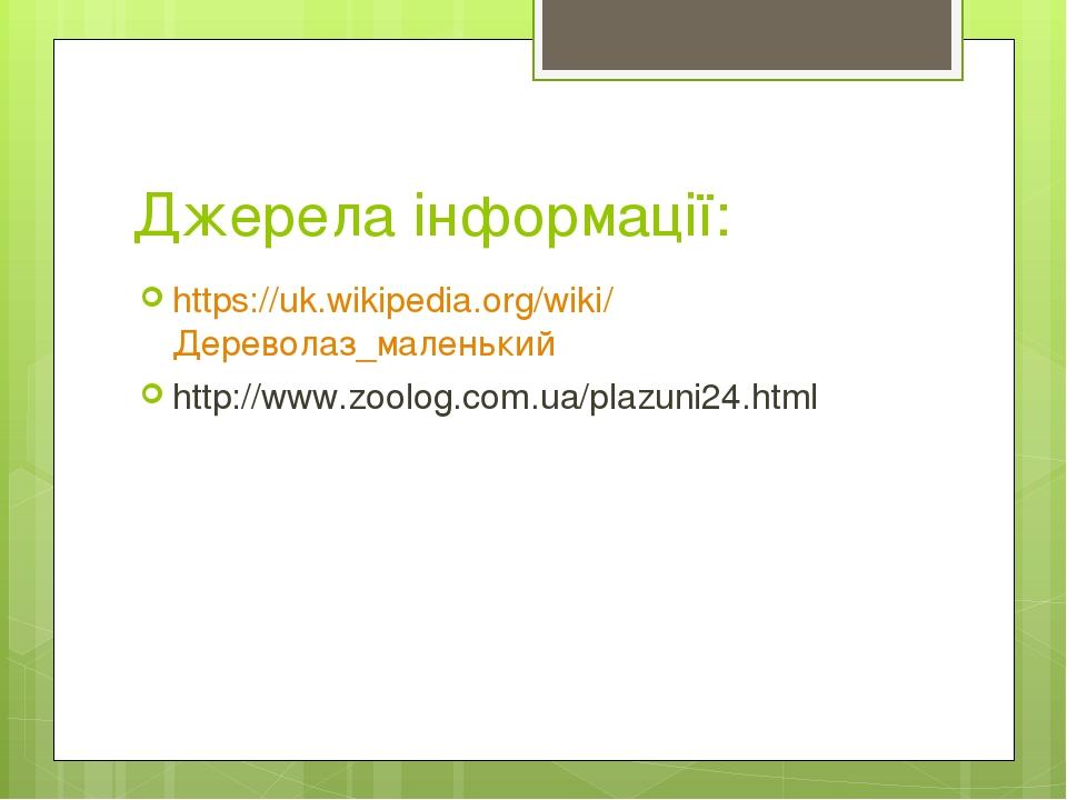 Джерела інформації: https://uk.wikipedia.org/wiki/Дереволаз_маленький http://www.zoolog.com.ua/plazuni24.html