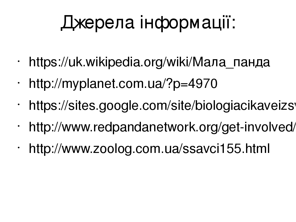 Джерела інформації: https://uk.wikipedia.org/wiki/Мала_панда http://myplanet.com.ua/?p=4970 https://sites.google.com/site/biologiacikaveizsvitunauk...