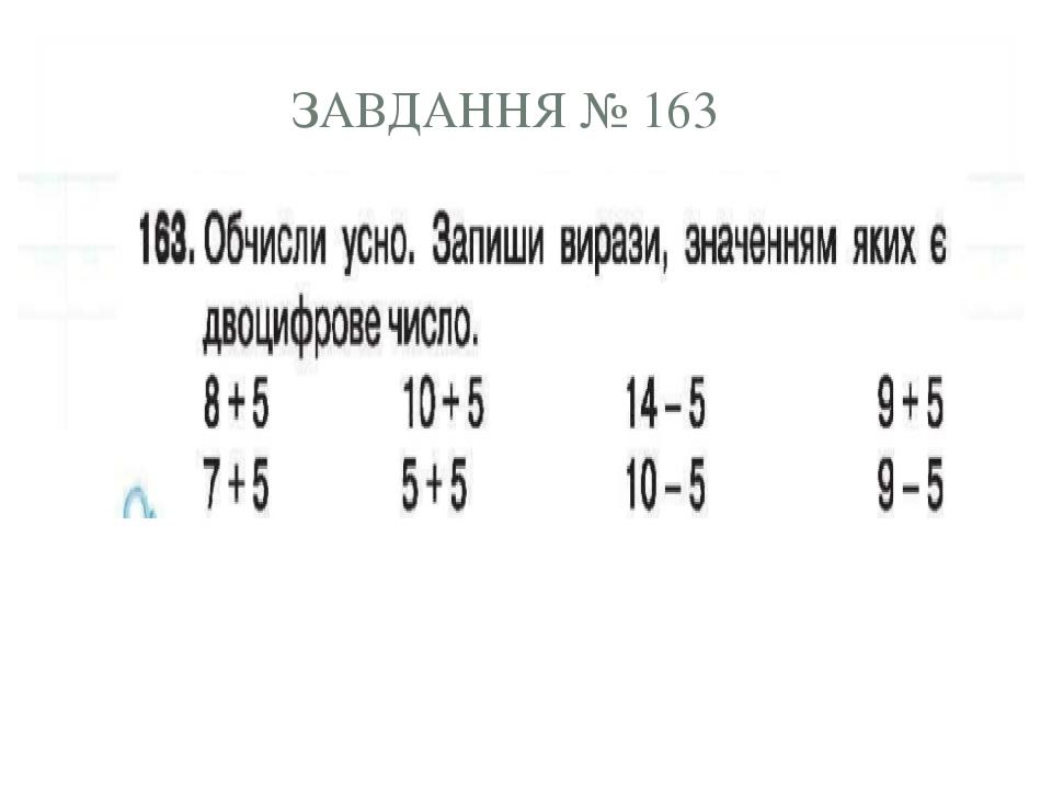 ЗАВДАННЯ № 163
