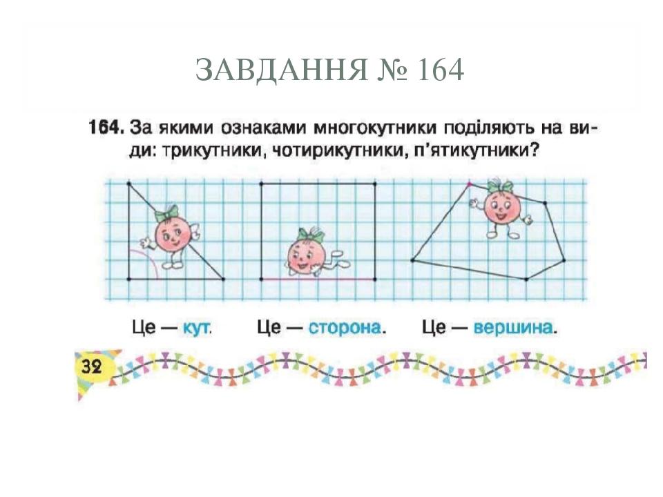 ЗАВДАННЯ № 164