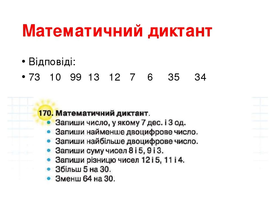 Математичний диктант Відповіді: 73 10 99 13 12 7 6 35 34