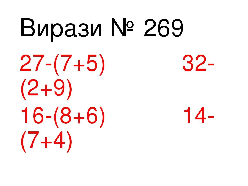 Вирази № 269 27-(7+5) 32-(2+9) 16-(8+6) 14-(7+4)